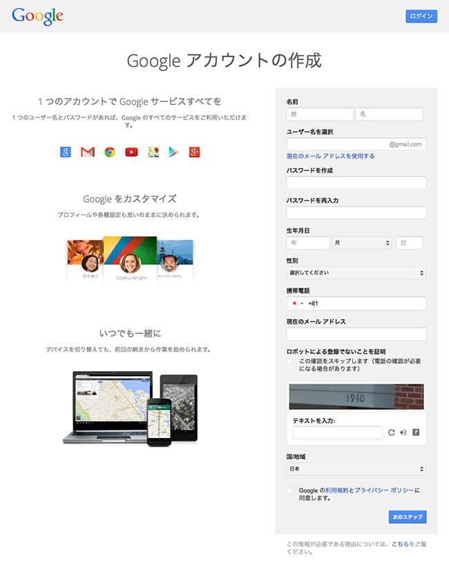 グーグルアカウント登録画面