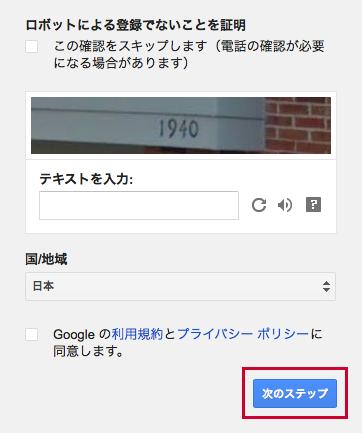 CAPTCHA(キャプチャ)入力