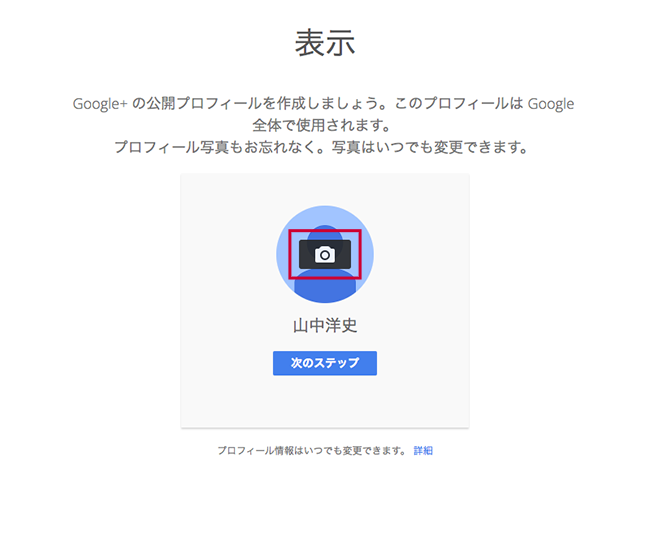 Google+のプロフィール設定