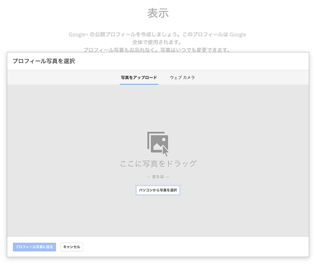 Google+のプロフィール写真を選択