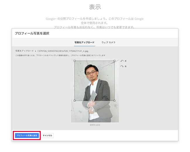 Google+のプロフィール写真を設定