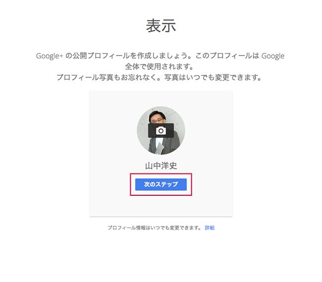 Google+のプロフィール写真設定の完了