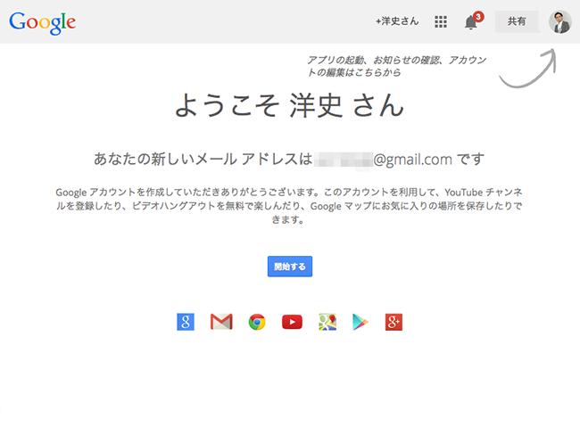 グーグルアカウント登録完了