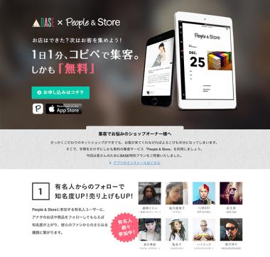 集客サービス「People & Store」