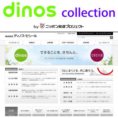dinos collection by ニッポン放送プロジェクト