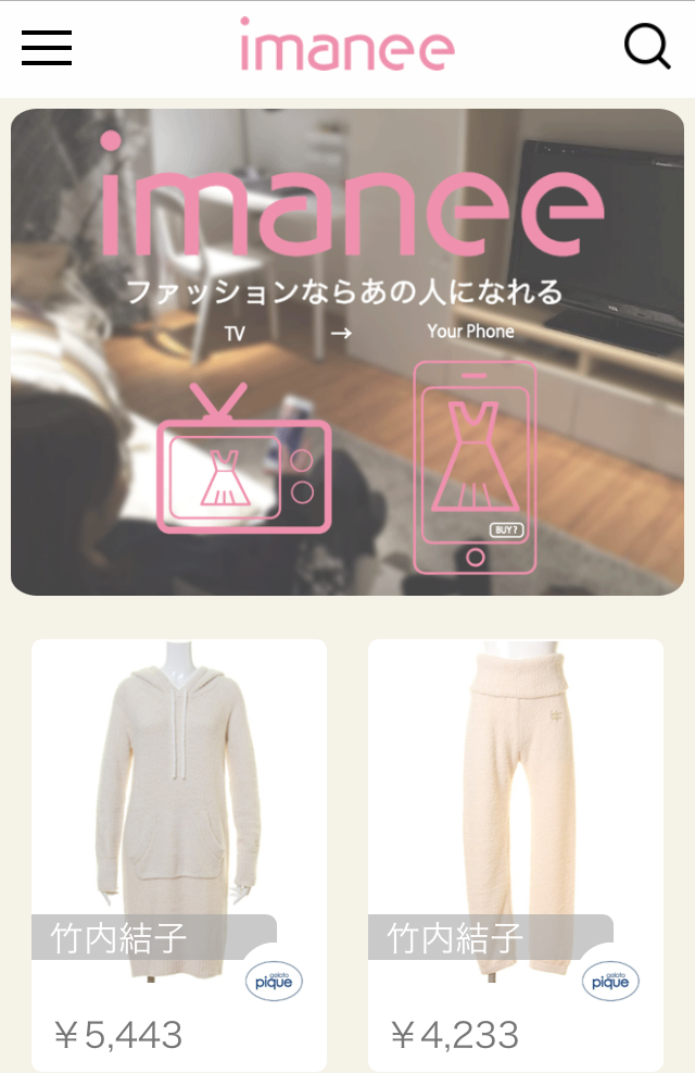 imanee(アイマニ)