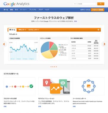 ECサイト運営に有益なグーグルアナリティクス