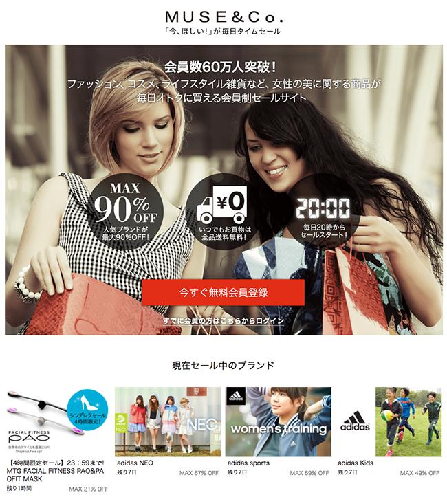 ミクシィが女性向けファッションECサイト「MUSE&Co.」を買収!