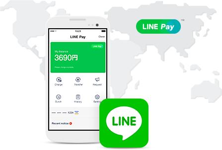 LINE Pay事業拡大へ!